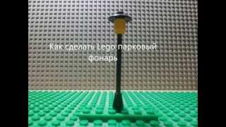 как сделать садовый фонарь