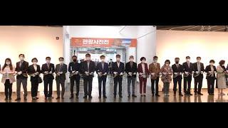 제1회 동구 관광사진 공모전 당선작 전시회 개최