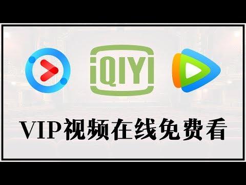 【iQiQi】#204 优酷、爱奇艺、腾讯视频VIP会员视频免费在线观看,无需安装任何软件!