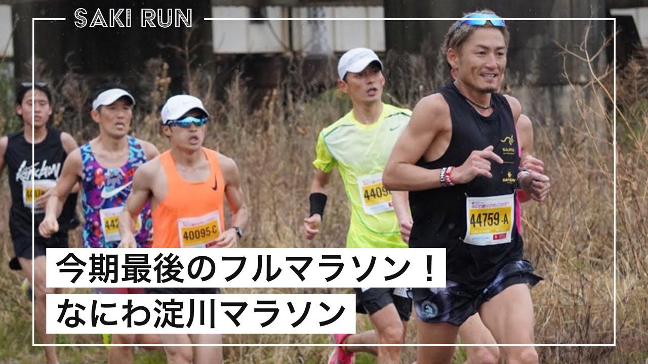 なにわ 淀川 マラソン