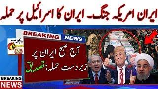 Iran Continusliy Getting Into USA Oil Sactions Still |ARY News| |Arab News TV| In Hindi Urdu