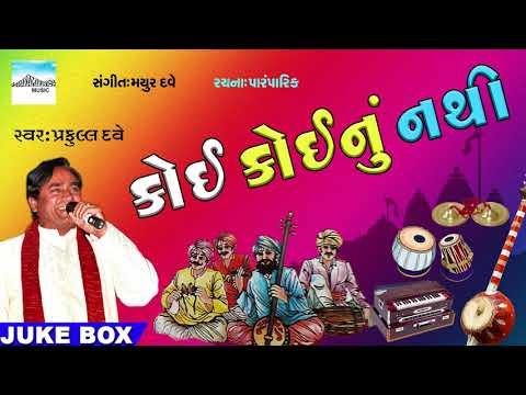 કોઈ કોઈ નું નથી | Koi Koi Nu Nathi by Praful Dave | Gujarati Famous Bhajan | devotional Song
