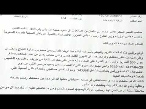 مناشدة ولي ولي العهد صاحب السمو الملكي الأمير محمد بن سلمان الله