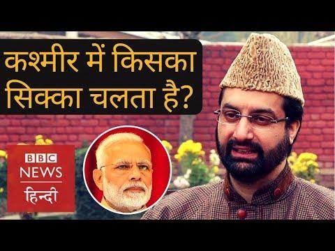 Separatist leader Mirwaiz Umar Farooq talks about Kashmir unrest, India and Pakistan (BBC Hindi)