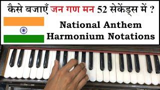 कैसे बजाएँ जन गण मन 52 Seconds में? Harmonium Notations of Jan Gan Man - National Anthem of India