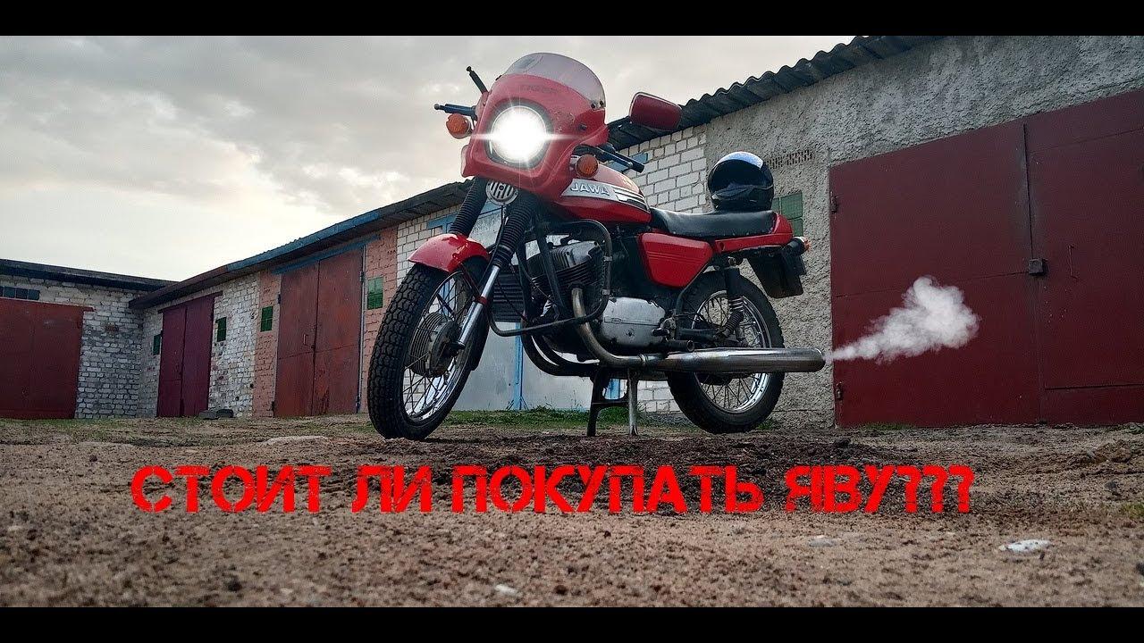 Стоит ли покупать мотоцикл JAWA. Плюсы и минусы