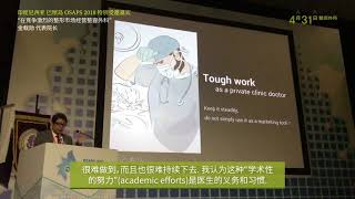 2018_0718-21 Oriental Society of Aesthetic Plastic Surgery_Rhinoplasty specialist of Korea_CN