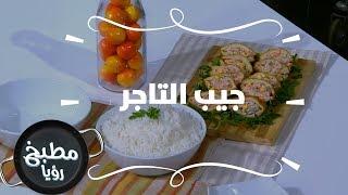 جيب التاجر - مها بكر