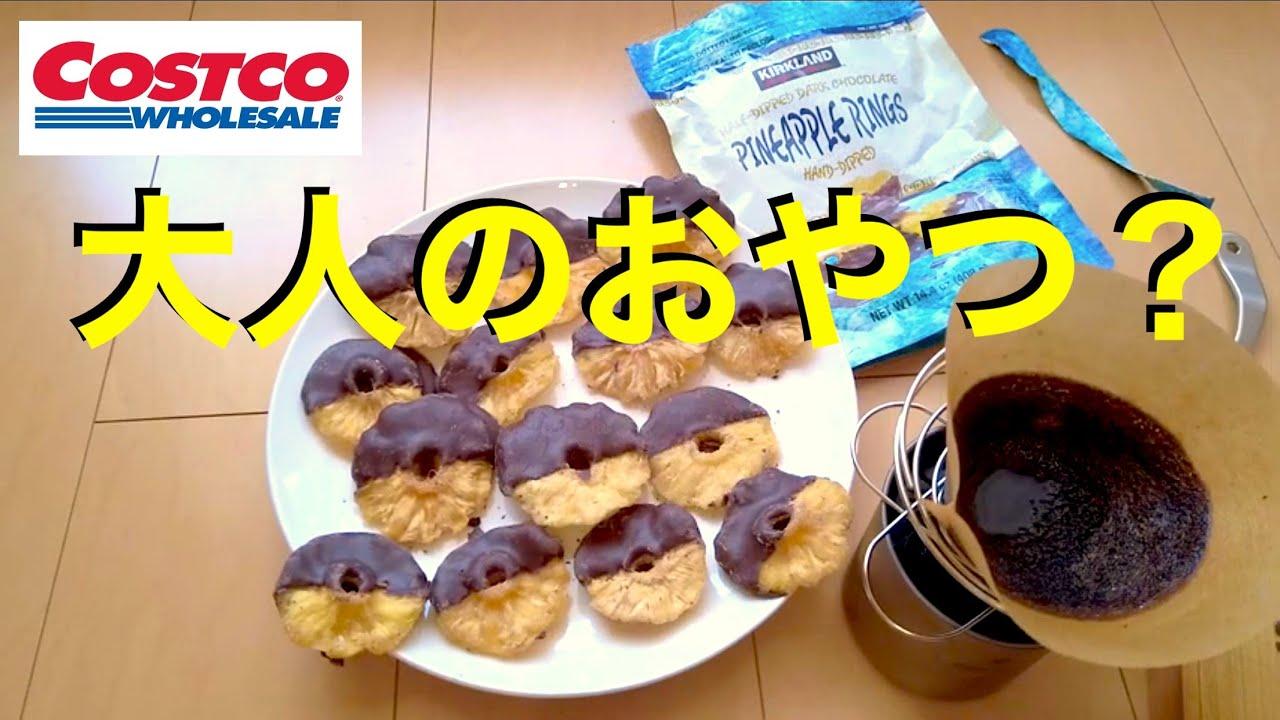 【コストコ】ドライパイナップルとチョコレートのパイナップルリング PINEAPPLE RINGS