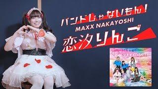 バンドじゃないもん! MAXX NAKAYOSHIが、12/23にプライベートレーベル設立記念シングル「6RESPECT」をリリース ...