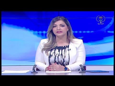الجزائرية الثالثة للتلفزيون الجزائري نشرة أخبار الخامسة ليوم 2019.10.06