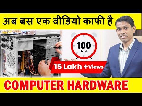 Computer Hardware Tutorial in Hindi