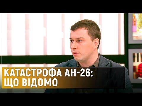 UA:Перший: Авіакатастрофа Ан-26 на Харківщині: хто понесе відповідальність – «Суспільна студія»