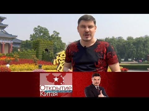 Фэншуй. Сучжоу. Открытие Китая. Выпуск от 16.11.2019