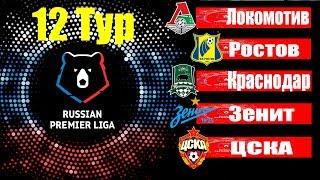 видео РФПЛ 2019-2020 календарь игр