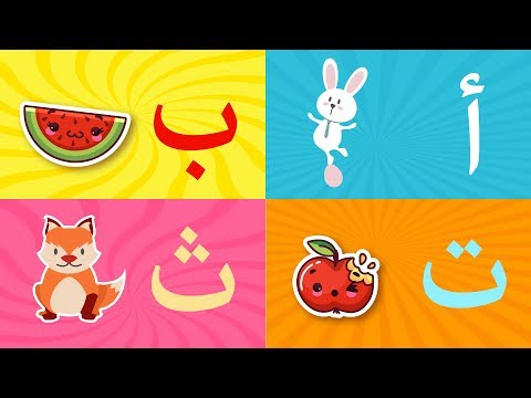 Arabic alphabet song  3 - Alphabet arabe chanson 3 - 3 أنشود