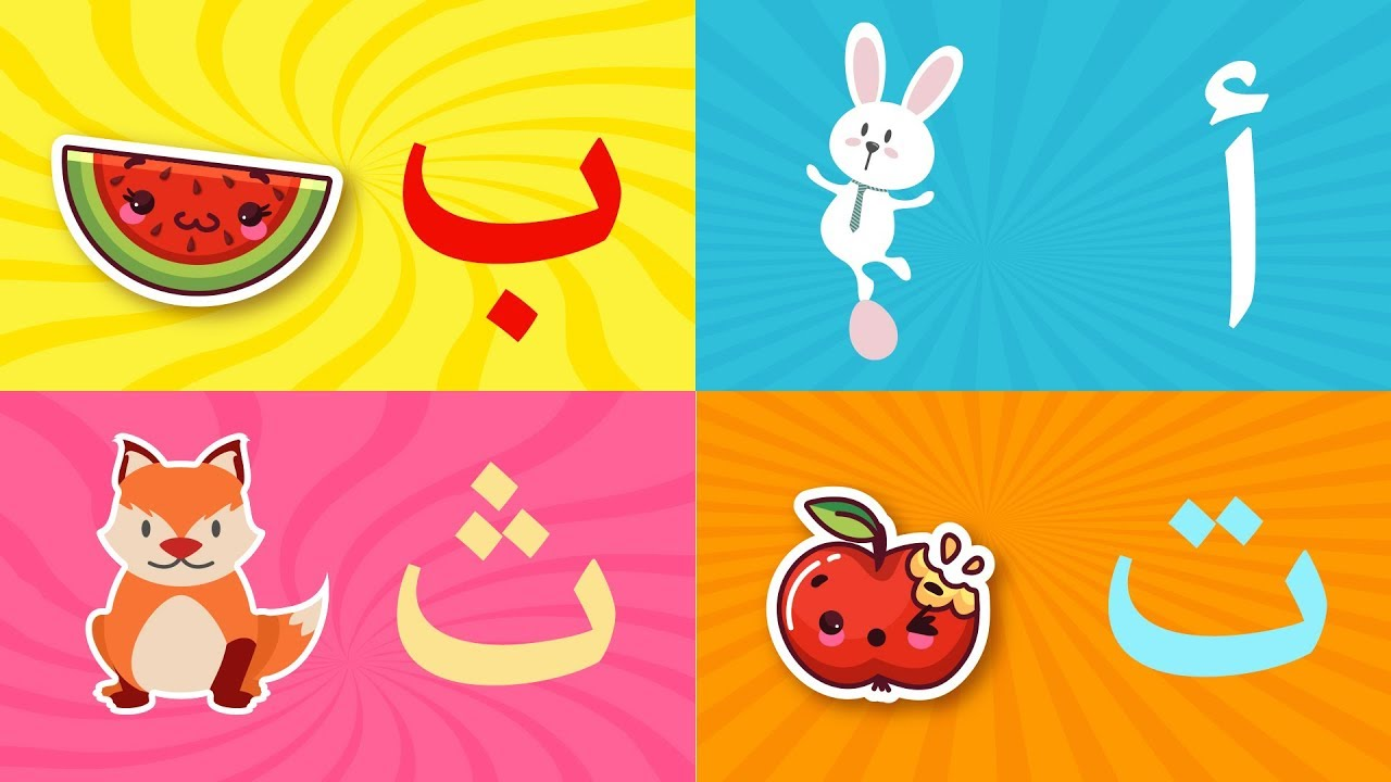 Arabic alphabet song  3 - Alphabet arabe chanson 3 - 3 أنشودة الحروف العربية