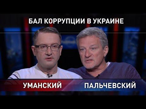 УМАНСКИЙ - ПАЛЬЧЕВСКИЙ: