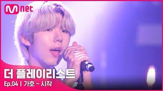 [4회] ♬시작 - 가호 #Theplaylist | EP.4 | Mnet 210728 방송