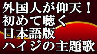 外国人が仰天!初めて聴く「アルプスの少女ハイジ」日本語版の主題歌