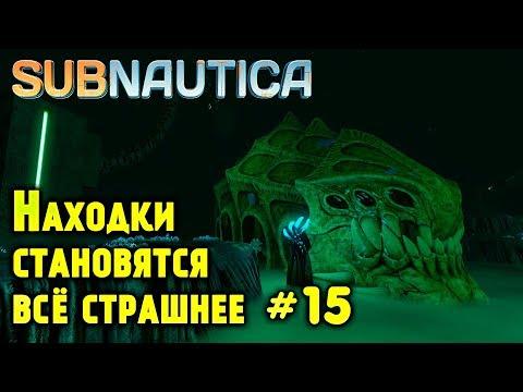 Игра Subnautica - где найти укреплённый костюм, ядерный реактор и систему пожаротушения Циклопа #15