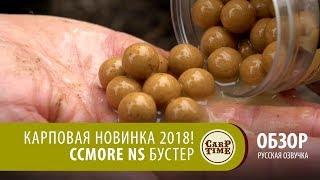Карповая новинка 2019! CCMOORE NS Бустер (русская озвучка) обзор
