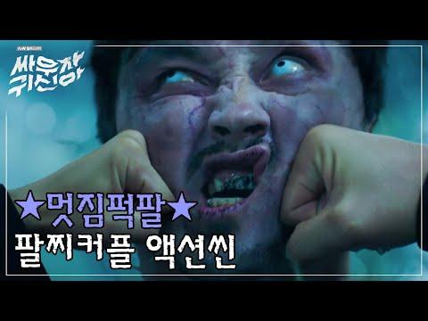 tvnghost [멋짐폭발] 몸도 미모도 열일하는 팔찌커플! feat. 옥택연의 츤데레식 질투 160802 EP.8