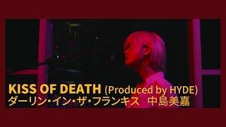 달링 인 더 프랑키스 DARLING in the FRANXX - KISS OF DEATH(Produced by HYDE) [Covered by Studio aLf]