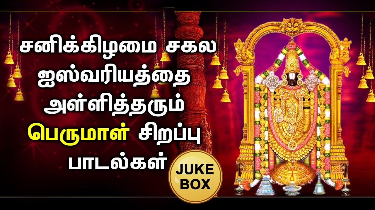 LORD PERUMAL SONG WILL GIVE SHOWERS OF BLESSINGS & PROSPERITY | Best Balaji Padalgal | Perumal Songs