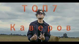ТОП 7 КАВЕРОВ ЛСП - ТЕЛО