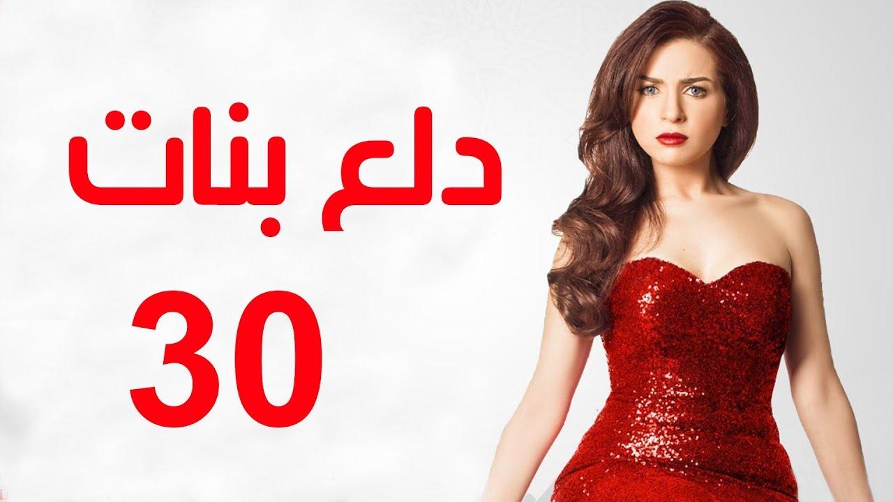 Dalaa Banat Series - Episode 30 | مسلسل دلع بنات - الحلقة الثلاثون