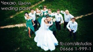 Чекаю. Цьом. Драйвове весілля Петі та Юлі. (відеооператор Сергій Криштопа відеозйомка Снятин)
