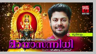 തുടിതാളം  | Hindu Devotional Songs Malayalam | Mayasannidhi | Vishnu Devotional Song