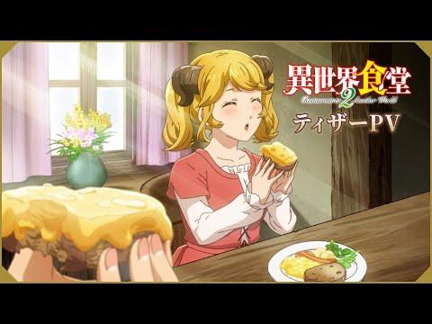 TVアニメ「異世界食堂2」ティザーPV