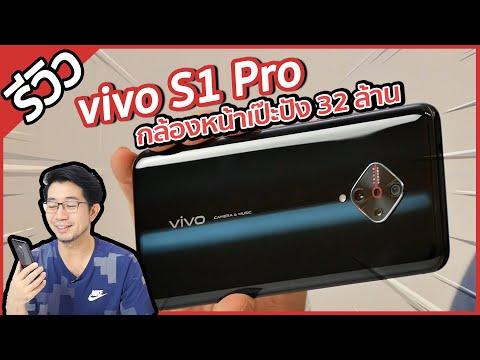 รีวิว vivo S1 pro กล้องหน้าเป๊ะปัง 32 ล้าน   กล้องหลังดีไซน์ใหม่ถ่ายกลางคืนได้แล้วด้วย - วันที่ 19 Nov 2019