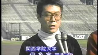 '88 甲子園ボウル 試合前両監督インタビュー