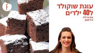 איילת הירשמן - עוגת שוקולד ל40 ילדים