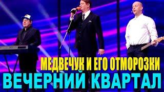 Медведчук и его группа отморозков - САМЫЕ СМЕШНЫЕ И РЖАЧНЫЕ ПРИКОЛЫ Вечернего Квартала 2021