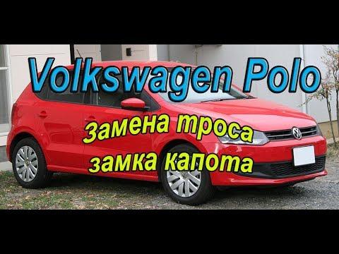 Volkswagen Polo замена троса открытия капота.  #АлексейЗахаров. #Авторемонт. Авто - ремонт