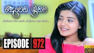 Deweni Inima | Episode 972 29th December 2020 Thumbnail