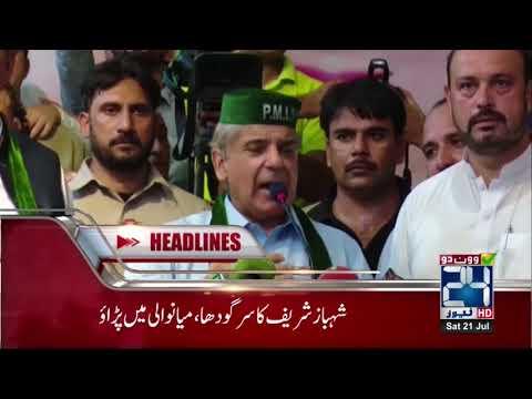 News Headlines | 4:00 PM | 21 July 2018 | 24 News HD