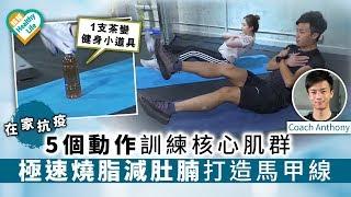 【在家抗疫】5個動作訓練核心肌群 極速燒脂減肚腩打造馬甲線