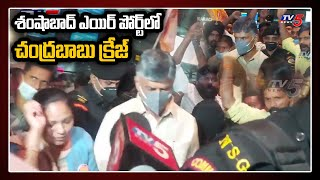 Chandrababu Naidu Arrives at Shamshabad Airport | Hyderabad | Chandrababu Craze | TV5 News