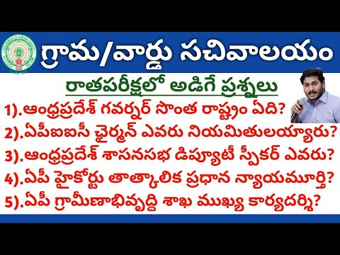AP Grama/Ward Sachivalayam Model Question Paper-86   Latest Important Current Affairs