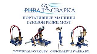 видео Оборудование для проведения газовой сварки и резки