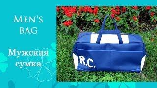 Спортивная сумка. Обзор Sports bag for men. Review