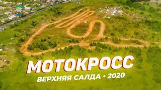 Мотогонки в Верхней Салде — 2020. Открытая тренировка по мотокроссу | Видео vSalde.ru