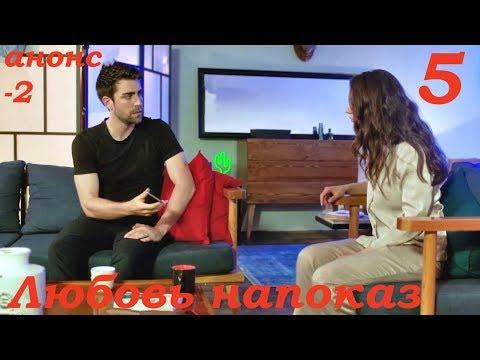 5 серия Любовь напоказ фрагмент 2  русские субтитры HD Afili Ask (English Subtitles)