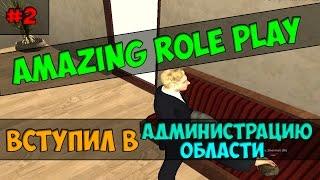 УСТРОИЛСЯ В АДМИНИСТРАЦИЮ ОБЛАСТИ! - Amazing RP #2 05 [CRMP]