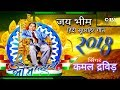 Bheem song दलितों का सम्मान  Jai Bheem  Hindi Baba saheb ambedkar Song 2017  Kamal Drd